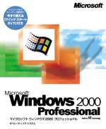 Windows 2000 Pro